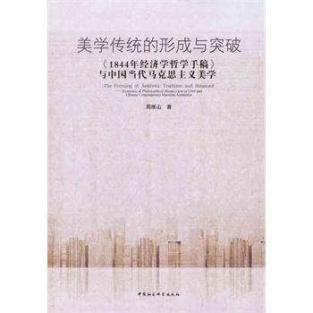 1844年经济学哲学手稿导读_1844年经济学哲学手稿 导读