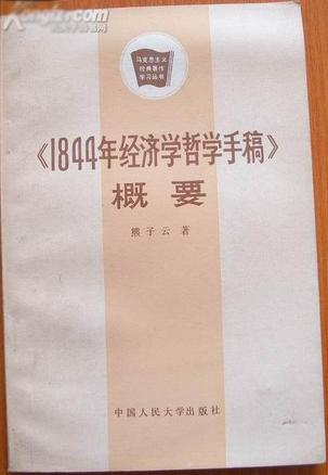 1844年经济学哲学手稿解读_1844年经济学哲学手稿