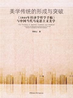 1844经济学哲学手稿_1844年经济学哲学手稿