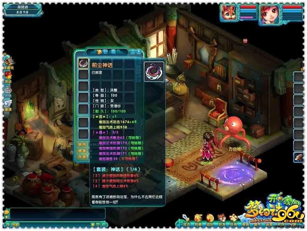 传奇sf1.85发布网游戏截图2