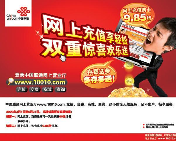 中国联通网上营业厅网官网_中国联通网上营业厅-搜狗百科
