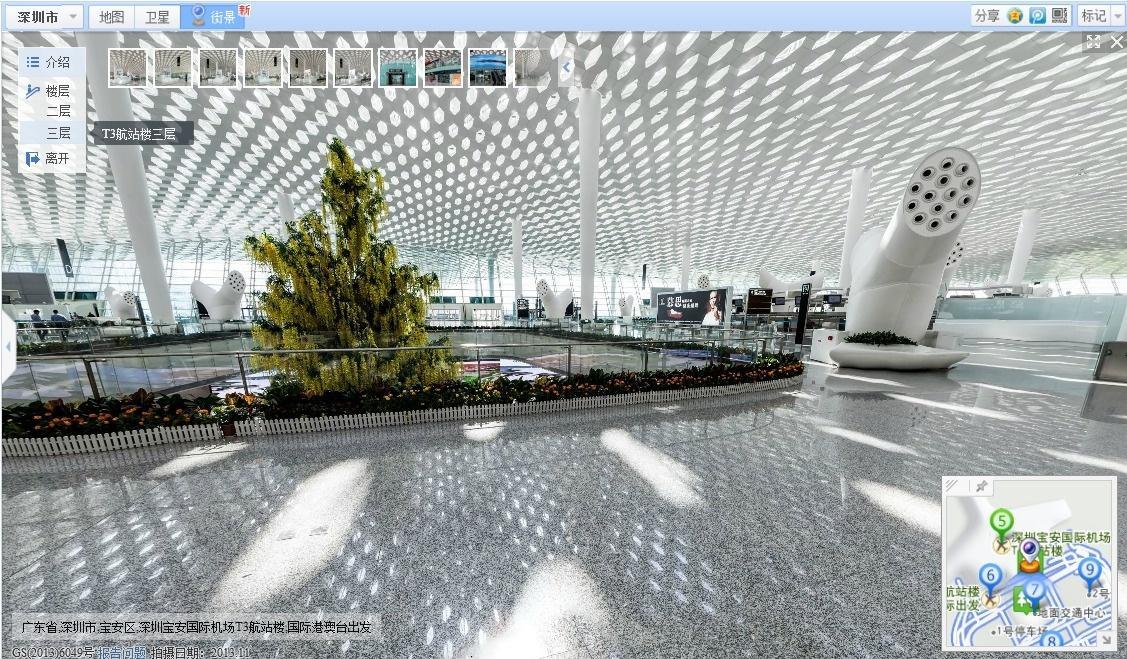 深圳宝安国际机场T3航站楼图册