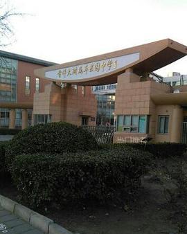 北京市苹果园中学图片