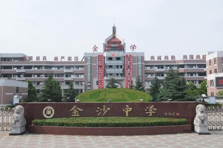 江苏省通州高级中学前身为