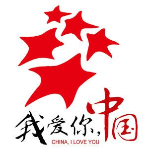 我爱你中国(侯牧人同名专辑及歌曲) - 搜狗百科