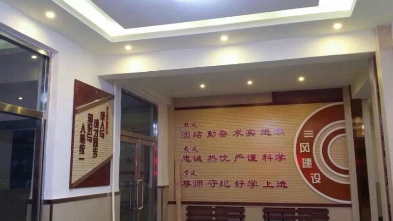 沈阳市矿务局中学图册图片