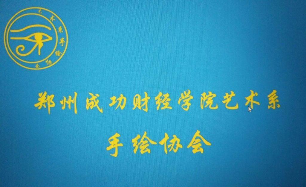 郑州成功财经学院手绘协会