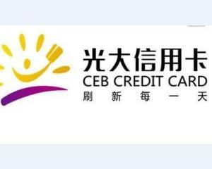 银行个人信用贷款_中国光大银行个人信用贷款 - 搜狗百科