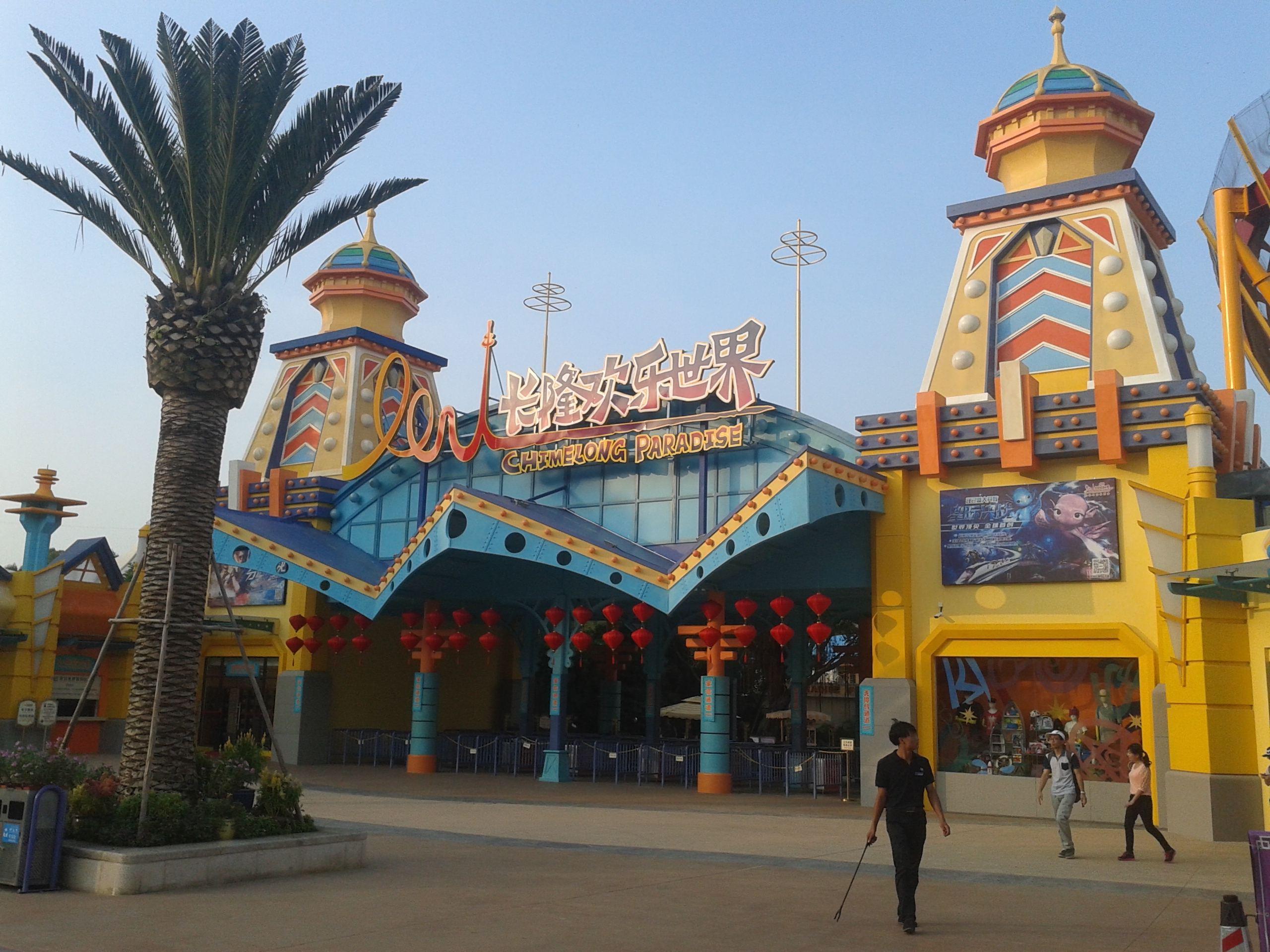 欢乐海岸椰林沙滩-世界著名游乐场