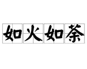 荼什么成语_荼是什么意思