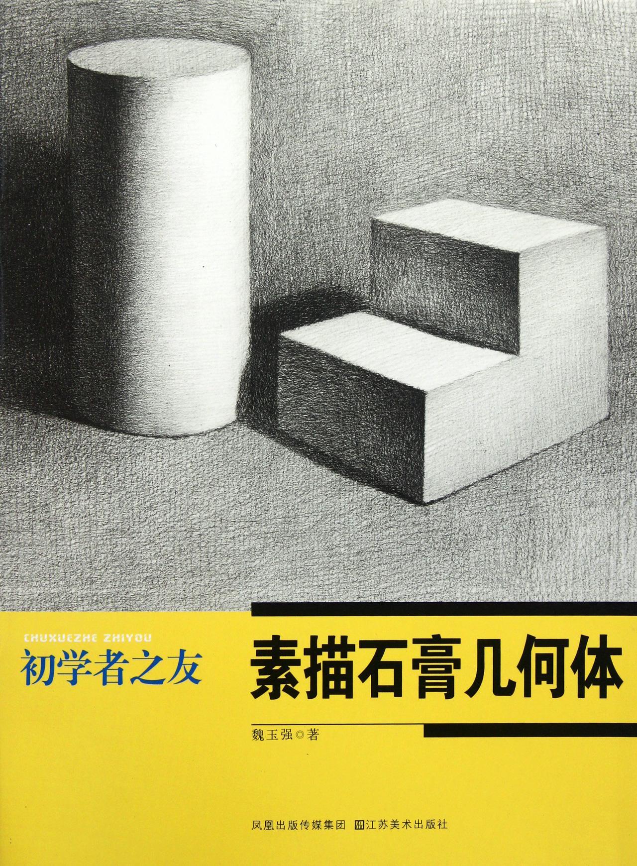 素描石膏几何体图片