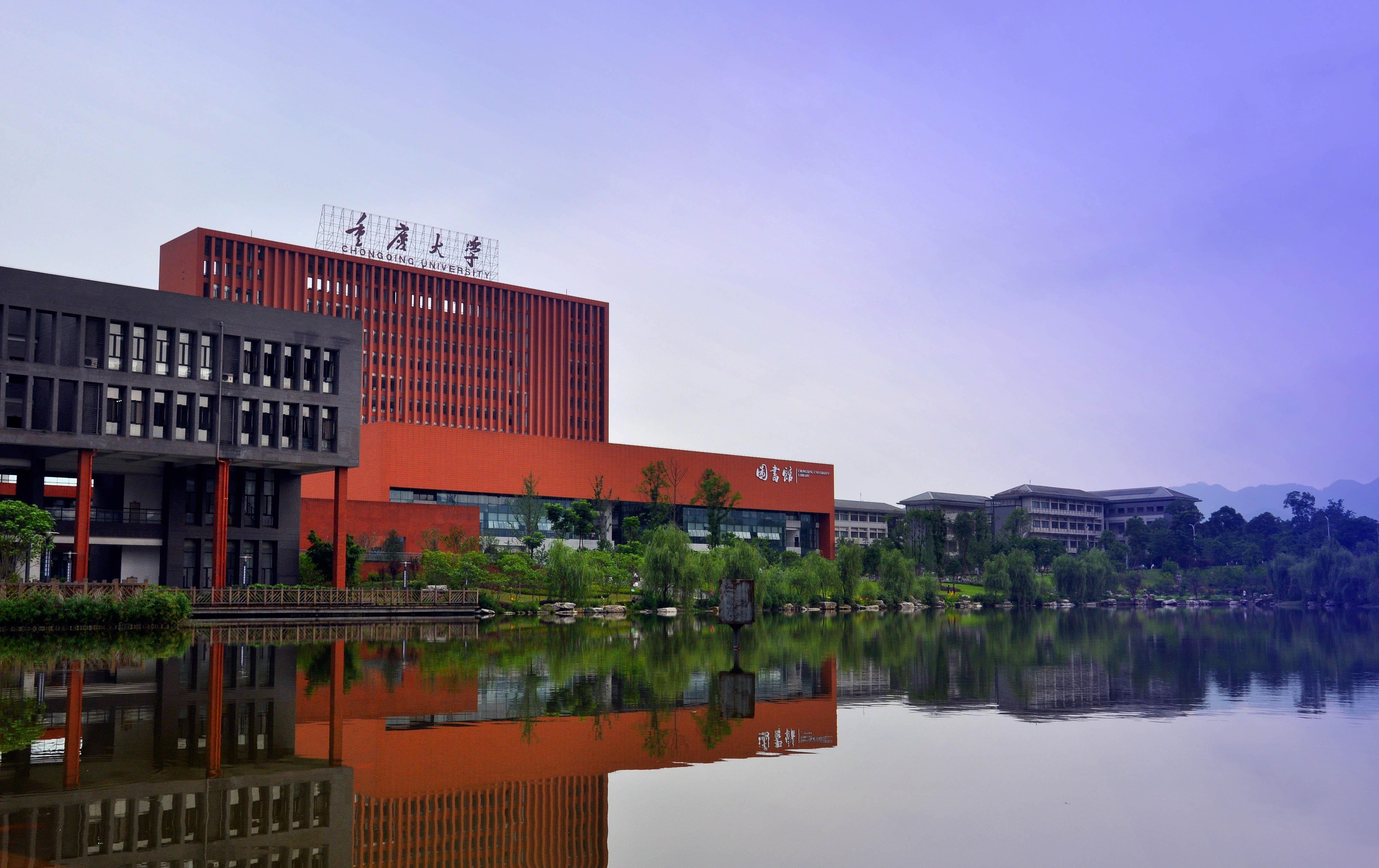 同学你好!重庆大学经济与工商管理学院2020级新生见面会圆满举行