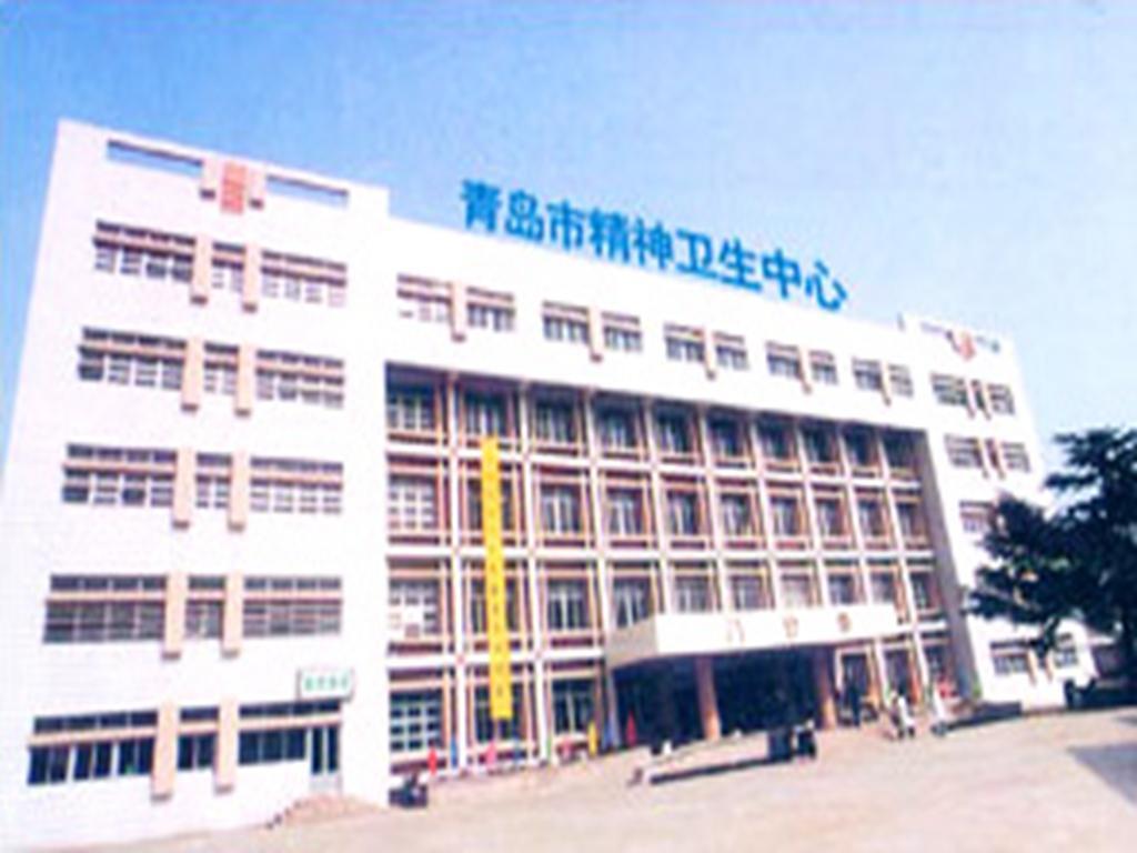 青岛市精神卫生中心位于山东省青岛市市北区东安路9号,始建于1958年