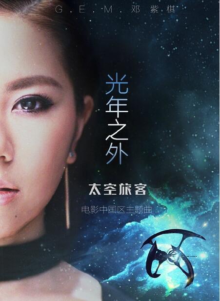 光年之外(邓紫棋献唱《太空旅客》中国区主题曲)图片