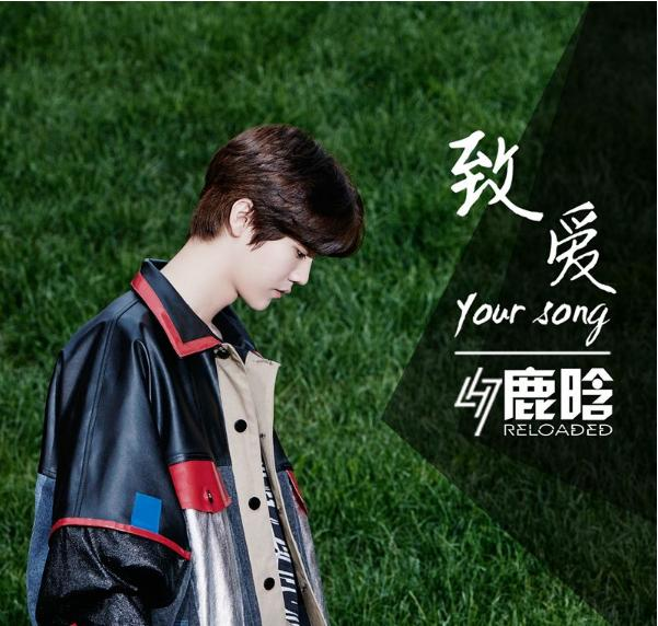 致爱 your song - 鹿晗-鹿晗致爱歌词