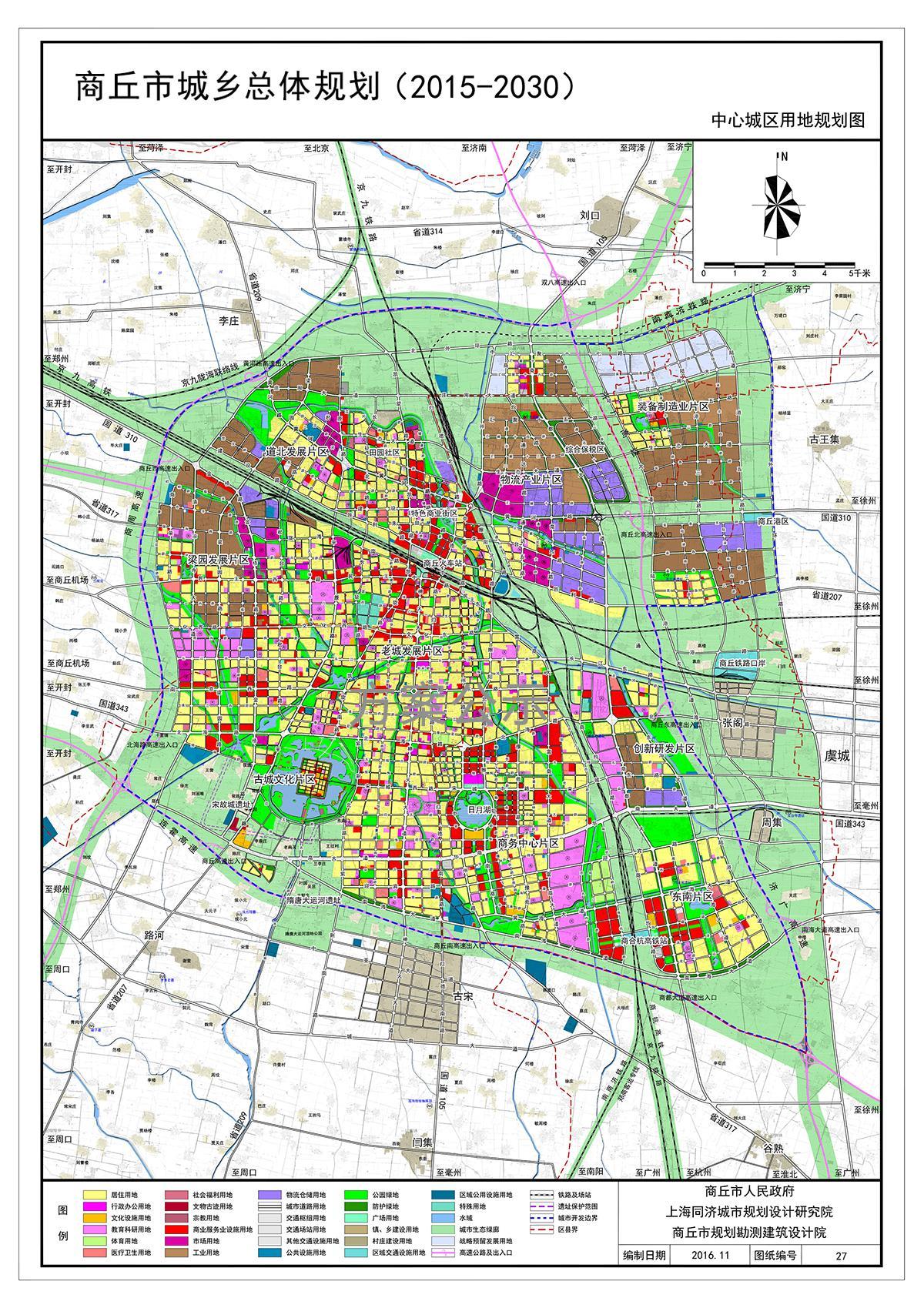 商丘市城市总体规划(2015—2030)
