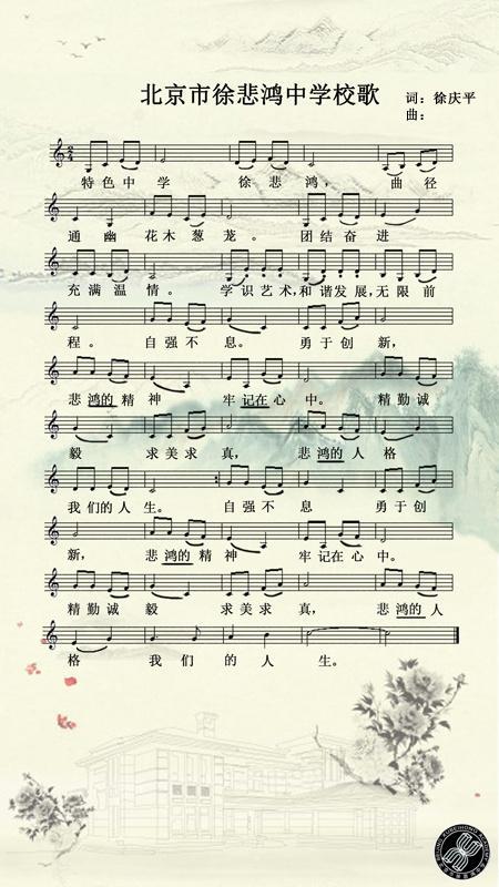 校歌 歌谱