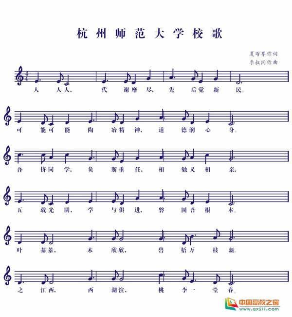 杭州师范大学校歌五线谱
