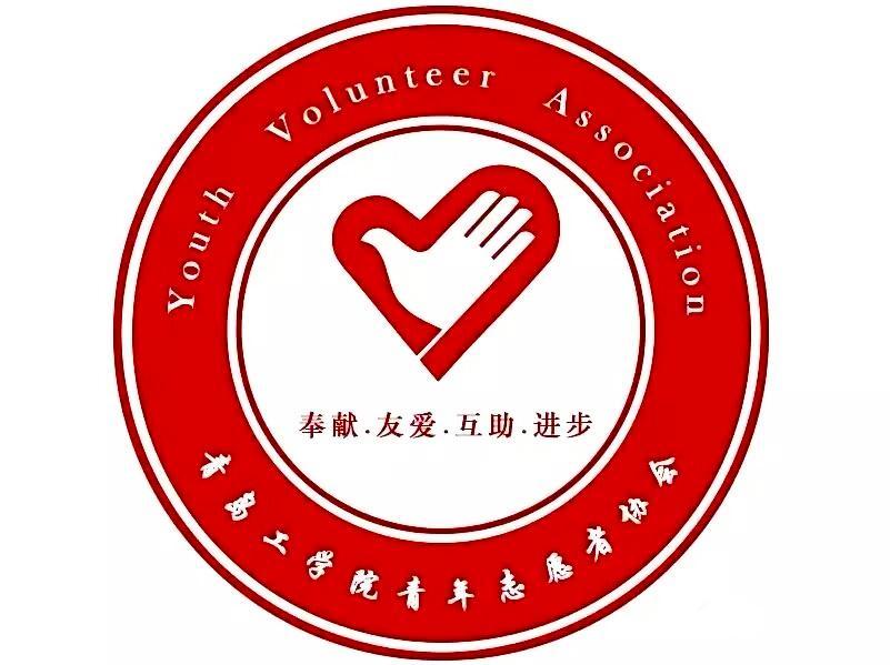 青岛工学院青年志愿者协会