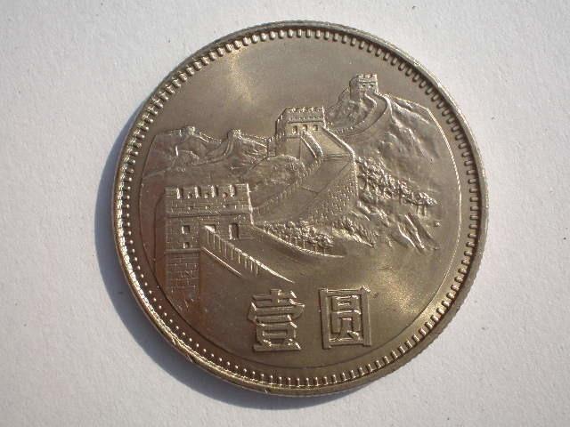 长城币图册