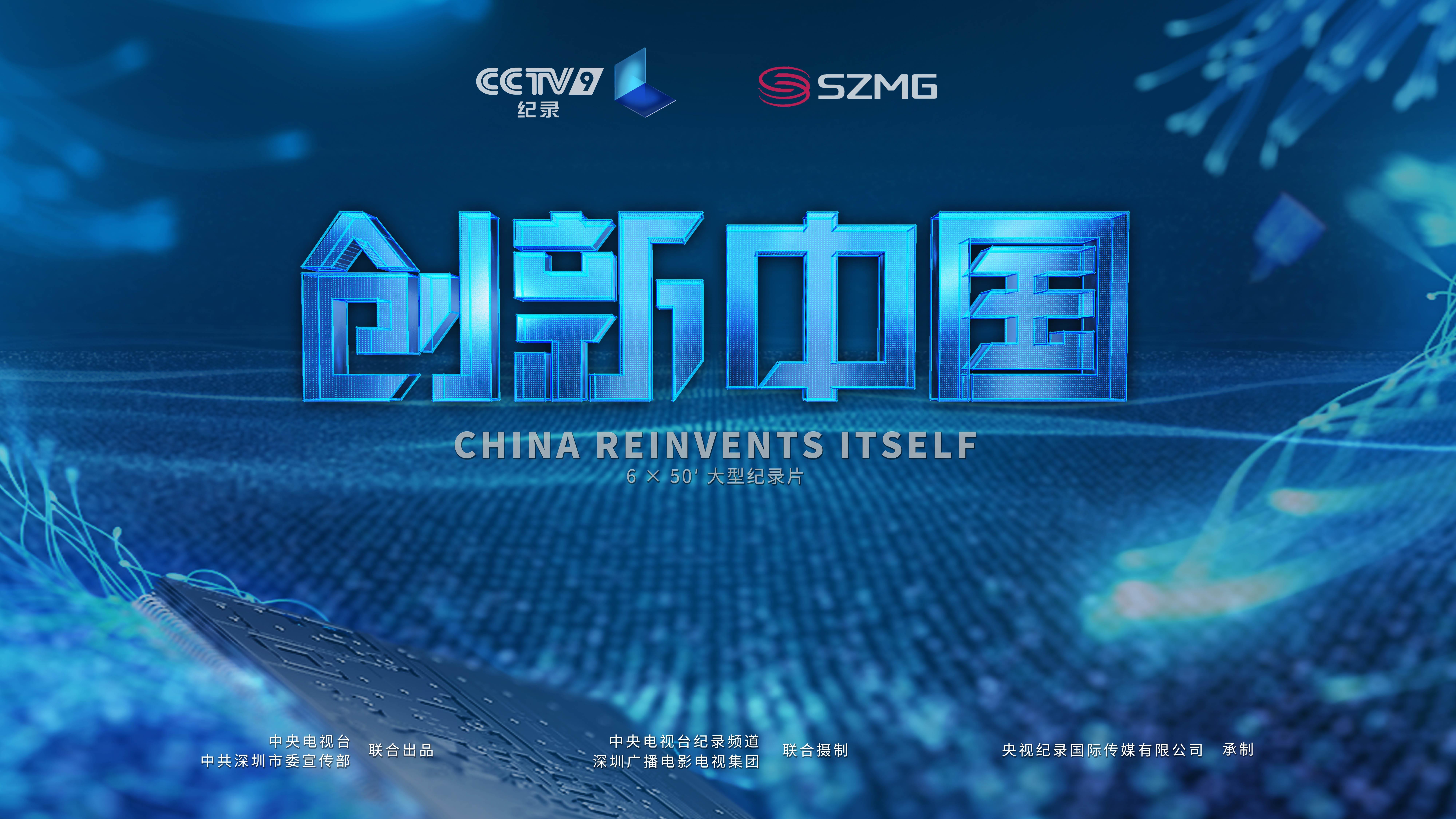 全部版本 最新版本  《创新中国》是一部讲述中国最新科技成就和创新