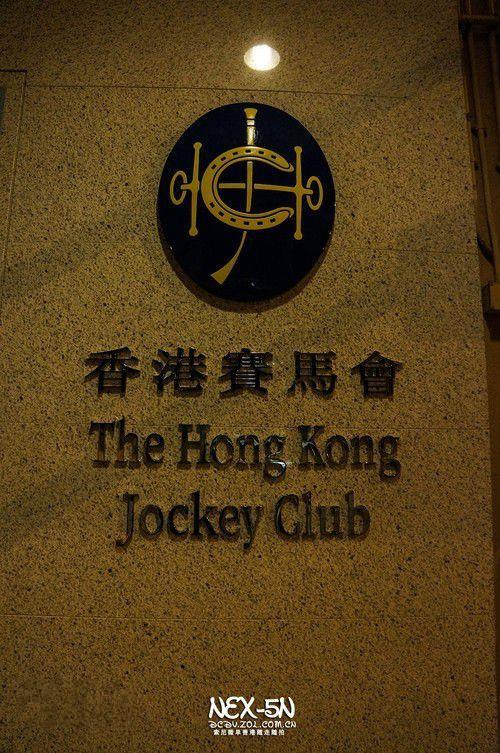 香港赛马会论坛