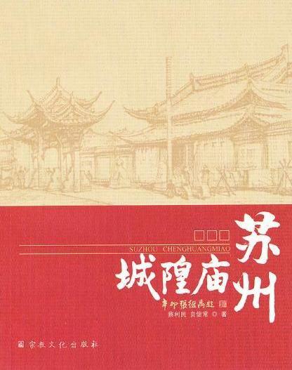 苏州城隍庙