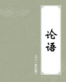 论语十二章
