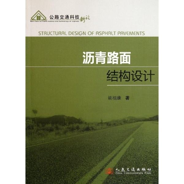 沥青路面结构设计