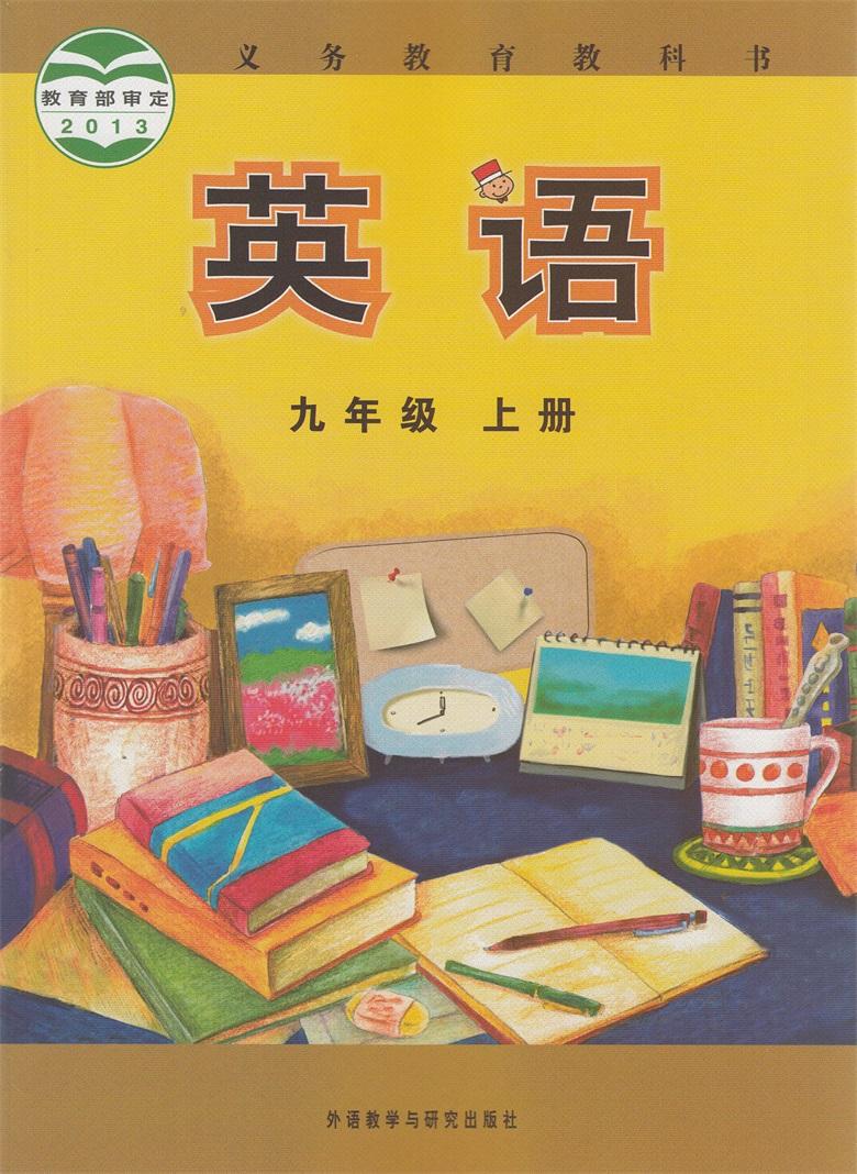 人教版英语封面图片