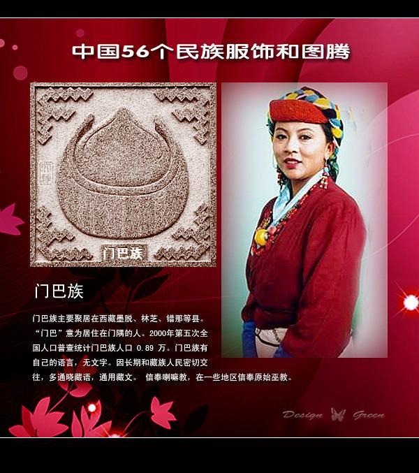 寺庙藏文民族团结展板
