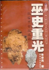 朱彦民图册