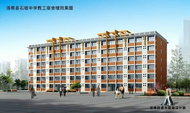 洛南县石坡中学图册图片