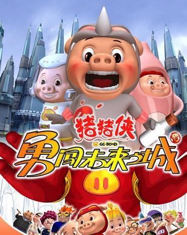 动画片 猪猪侠