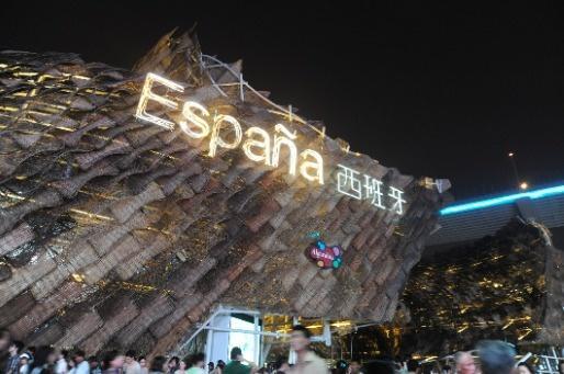 中国2010年上海世博会西班牙国家馆图册图片