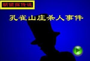 胡侦探传说18下载_胡侦探传说 - 搜狗百科