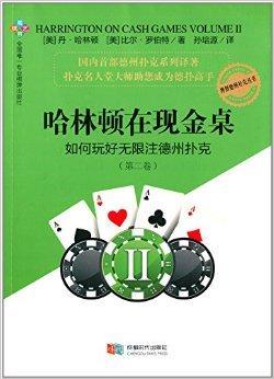哈林顿在现金桌:如何玩好无限注德州扑克