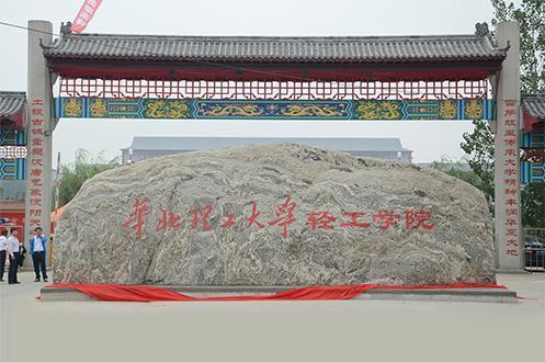 华北理工大学轻工学院