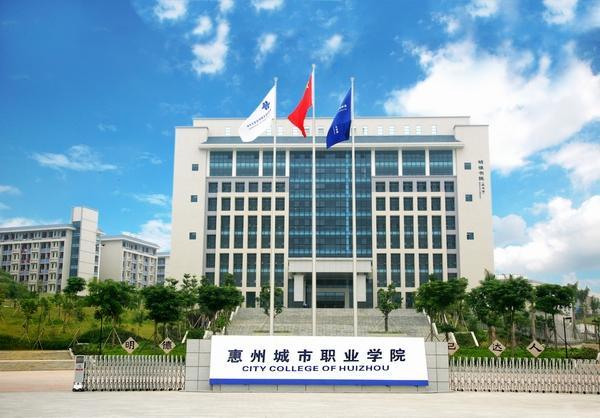 东省惠州市区地�_全部版本 历史版本  惠州城市职业学院位于广东省惠州市,是一所普通