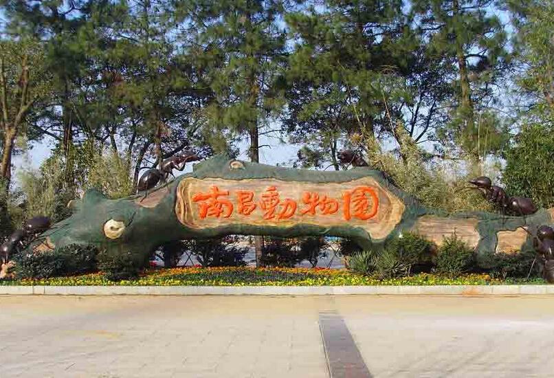 新南昌动物园位于南昌朝阳公园内,共投资1.