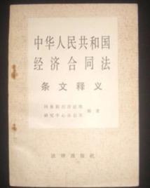 1982年经济合同法_经济合同法
