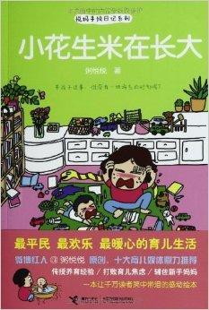 用手绘漫画的方式记录了小花生米从1岁到2岁的成长历程和悦妈的育儿