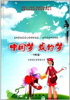 中国梦·我的梦:中职卷