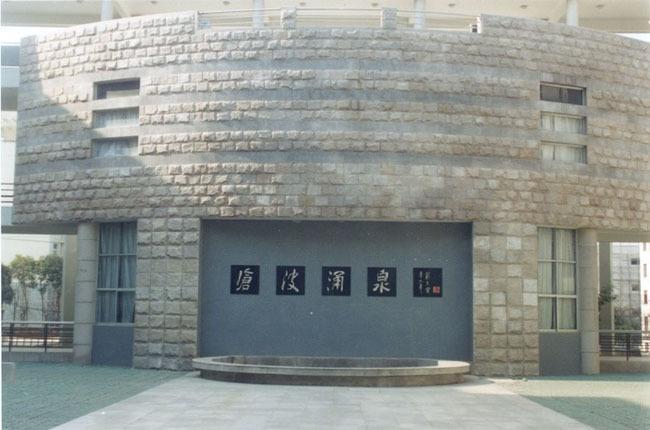 南京人口学院沧波园_南京人口管理干部学院沧波园照片
