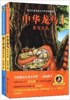 听沈石溪讲远古丛林传奇故事