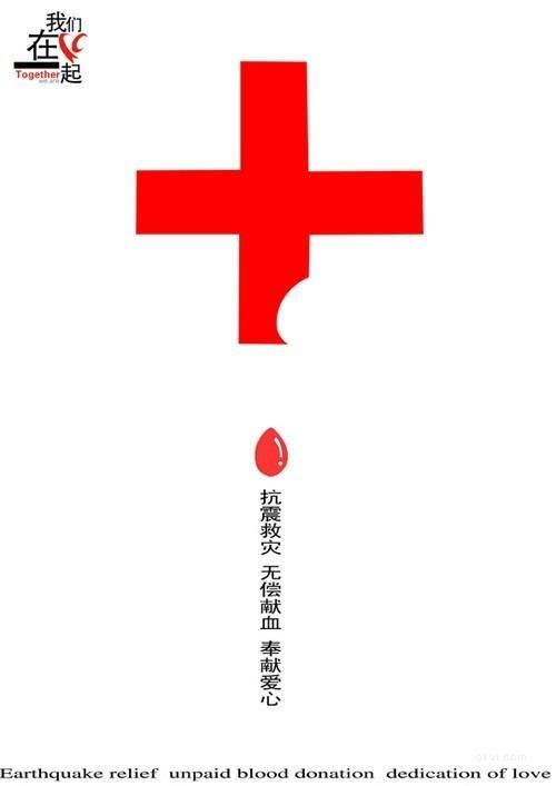 因为爱献血海报手绘