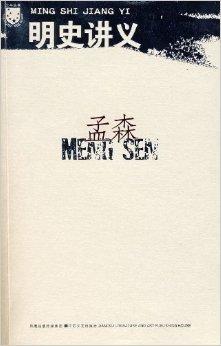 孟森:明史讲义图片
