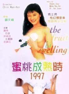 蜜桃成熟时1997 搜狗百科