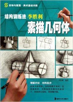 中间会有具体的素描画法步骤(立方体,圆球,多面体以及组合结构等的