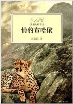 亚洲情色动物与人_沈石溪激情动物小说:情豹布哈依
